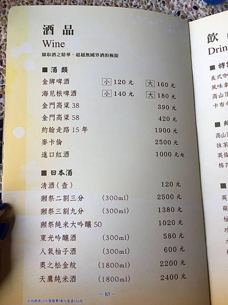 101菜單 (10).JPG