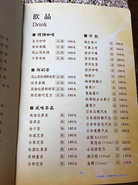 101菜單 (11).JPG
