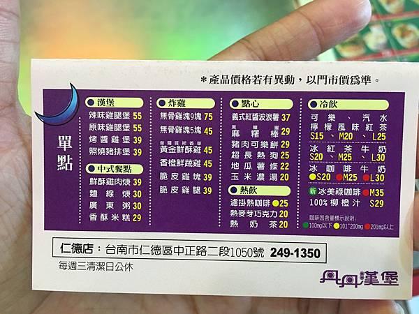 台南仁德區丹丹漢堡-5.JPG