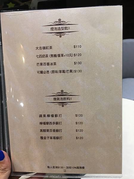 74甜創菜單 (3).JPG