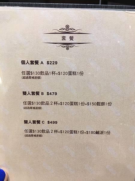74甜創菜單 (8).JPG
