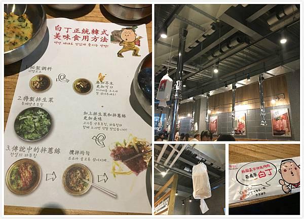 竹北姜虎東韓國燒肉 -5.jpg