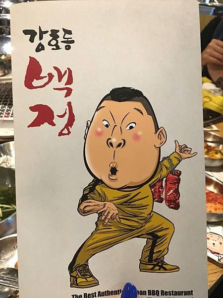 姜虎東菜單 (2).JPG