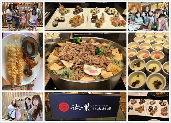 欣葉日式料理-1.jpg