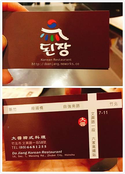 大醬韓式料理-2.jpg