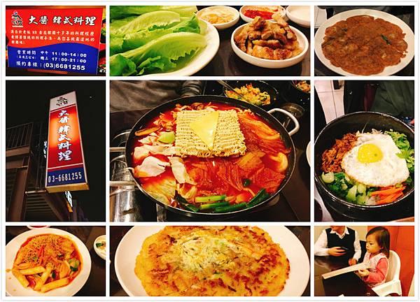 大醬韓式料理-1.jpg