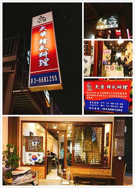 大醬韓式料理-3.jpg