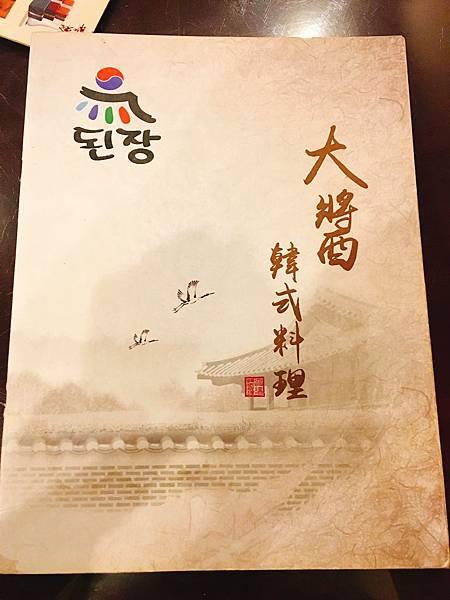 大醬韓式料理菜單 (1).JPG