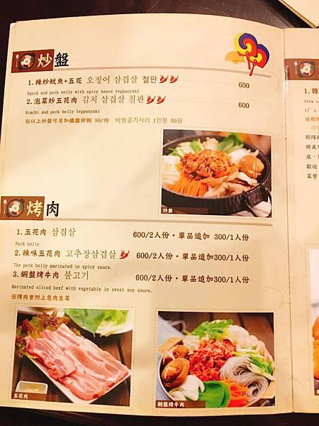 大醬韓式料理菜單 (4).JPG