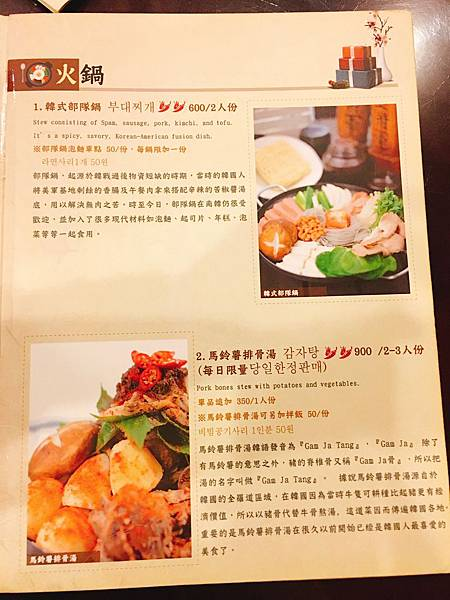大醬韓式料理菜單 (5).JPG