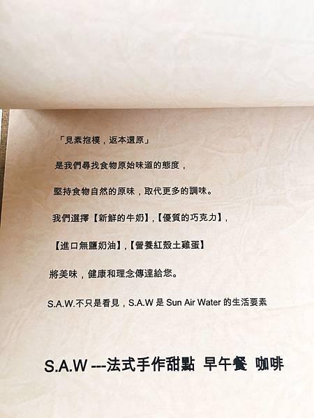 SAW菜單 (7).JPG