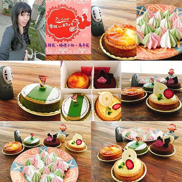 曾媽蛋糕-1.JPG