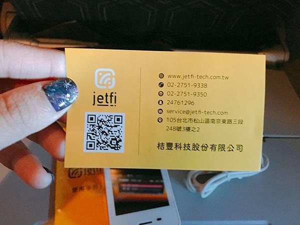 Wifi分享器Jetfi桔豐..JPG