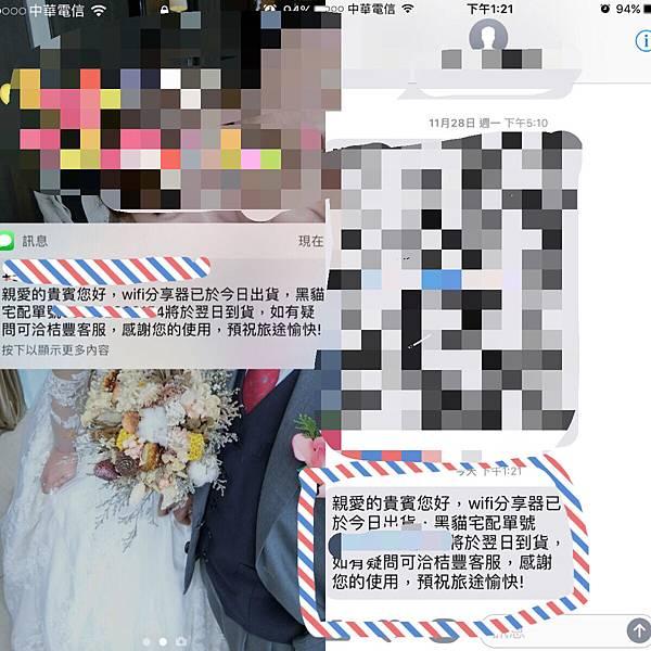 Wifi分享器Jetfi桔豐-2.JPG