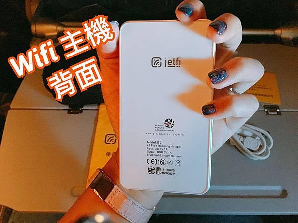 Wifi分享器Jetfi桔豐-5.JPG