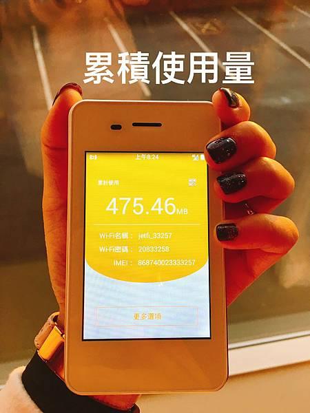 Wifi分享器Jetfi桔豐-8.JPG