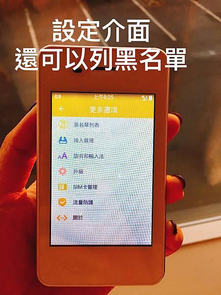 Wifi分享器Jetfi桔豐-9.JPG