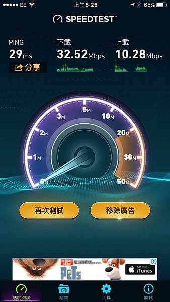 Wifi分享器Jetfi桔豐-19.JPG