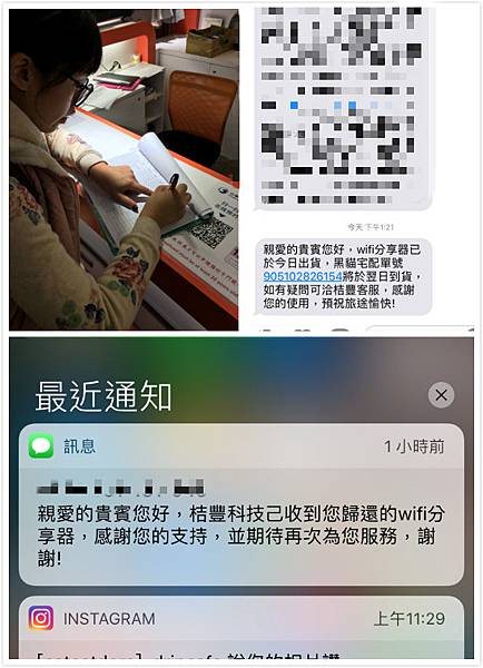 Wifi分享器Jetfi桔豐-21.jpg