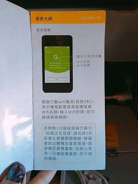Wifi分享器Jetfi桔豐手冊 (2).JPG
