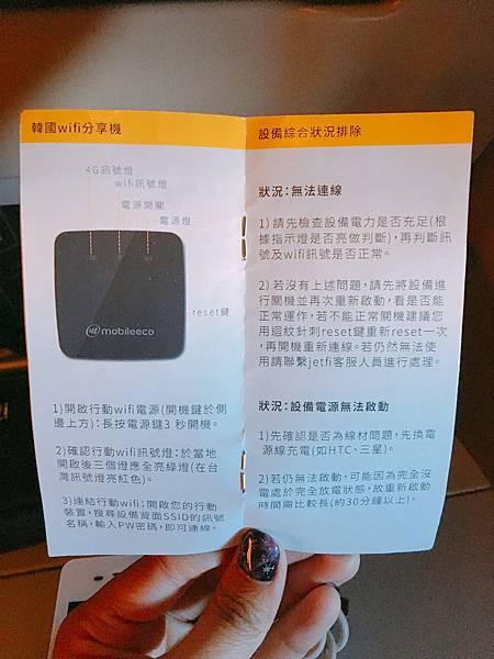 Wifi分享器Jetfi桔豐手冊 (3).JPG