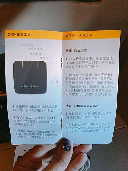 Wifi分享器Jetfi桔豐手冊 (4).JPG