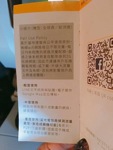 Wifi分享器Jetfi桔豐手冊 (5).JPG