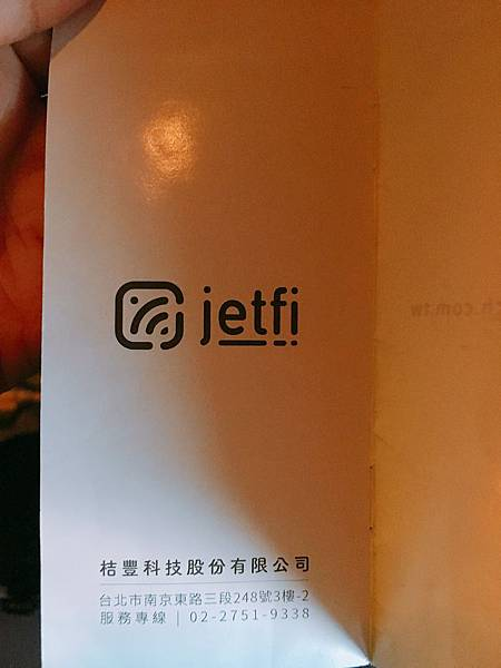 Wifi分享器Jetfi桔豐手冊 (7).JPG