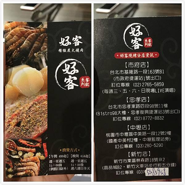 好客燒肉-2.jpg