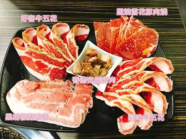 好客燒肉-14.jpg