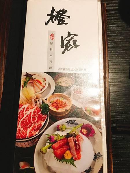澄家新日本料理菜單 (2).JPG