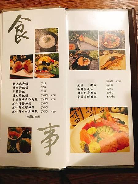 澄家新日本料理菜單 (8).JPG