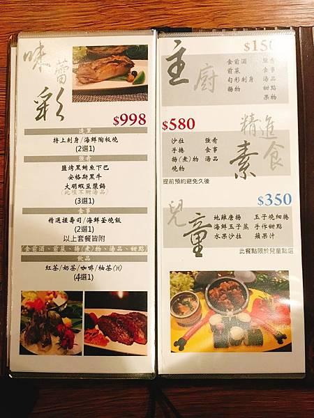 澄家新日本料理菜單 (11).JPG