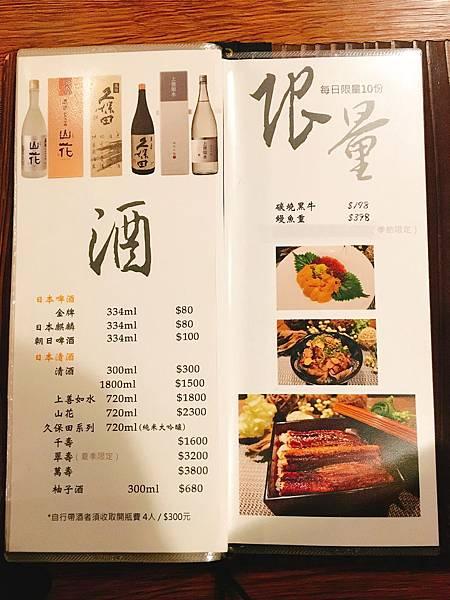 澄家新日本料理菜單 (14).JPG