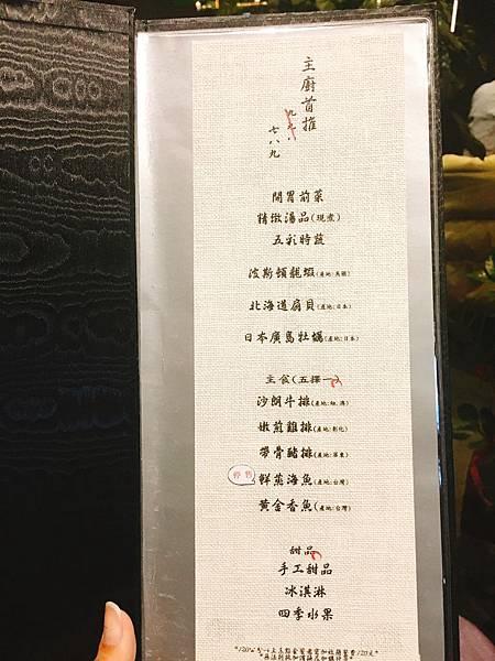 漢神鐵板燒菜單 (2).JPG