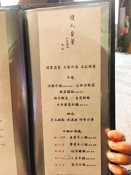 漢神鐵板燒菜單 (4).JPG