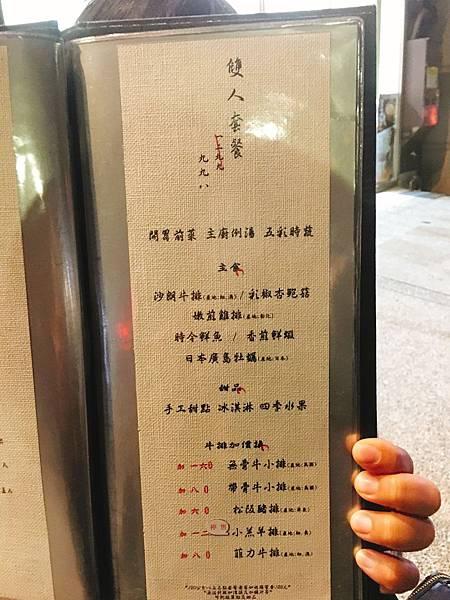 漢神鐵板燒菜單 (5).JPG
