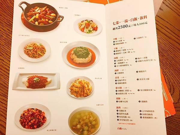 開飯菜單 (3).JPG