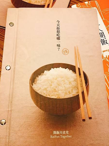 開飯菜單 (4).JPG