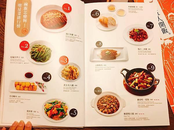 開飯菜單 (6).JPG