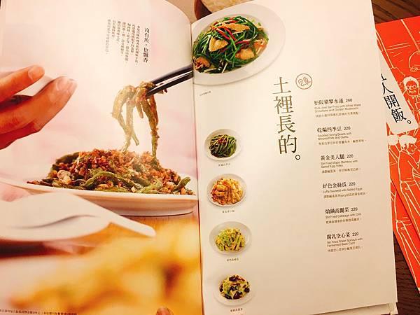 開飯菜單 (12).JPG
