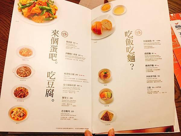 開飯菜單 (14).JPG