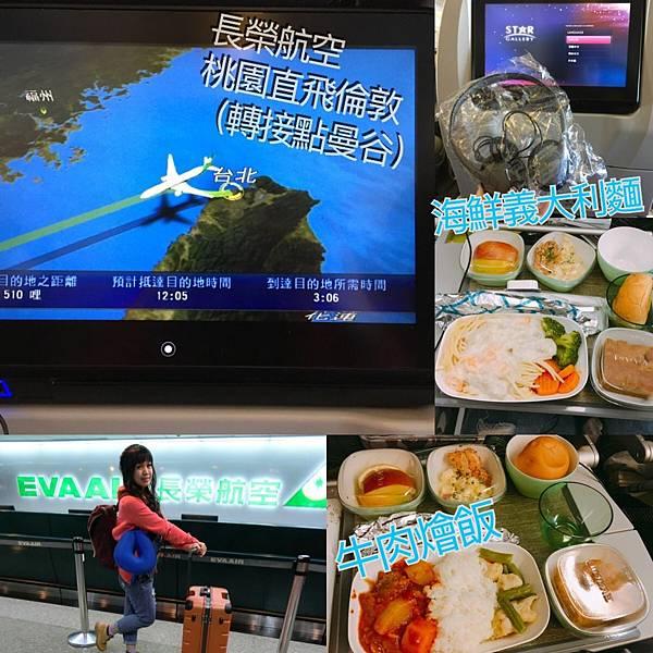 長榮航空 BR0067桃園到倫敦-5.JPG