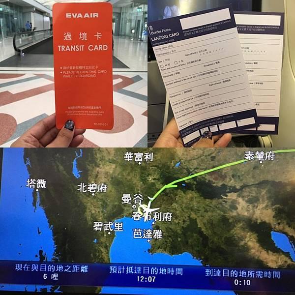 長榮航空 BR0067桃園到倫敦-6.JPG