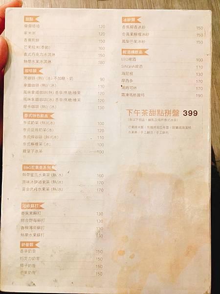 圖圖咖啡館菜單 (4).JPG