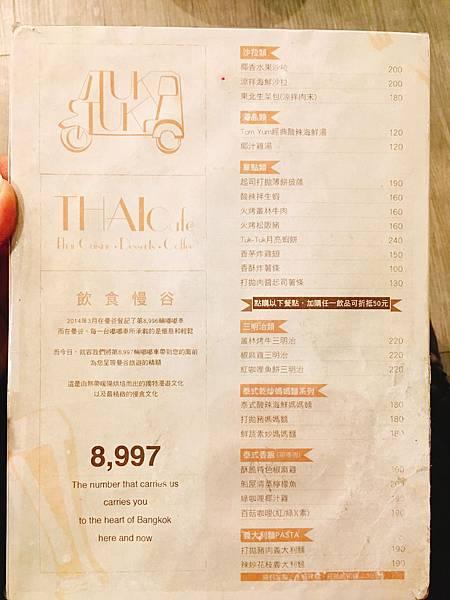 圖圖咖啡館菜單 (6).JPG
