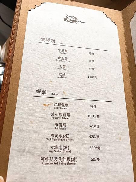 蒸籠宴菜單 (3).JPG