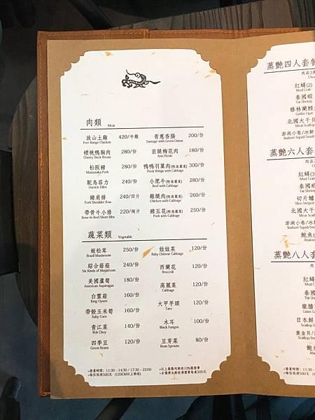 蒸籠宴菜單 (4).JPG