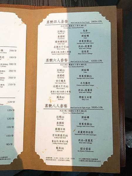 蒸籠宴菜單 (5).JPG
