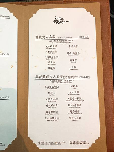 蒸籠宴菜單 (7).JPG